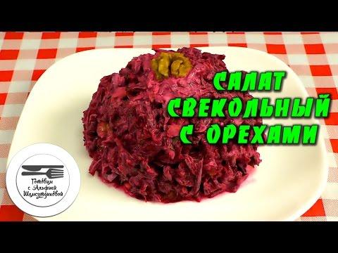 Свекольный салат с грецким орехом. Рецепт свекольного салата с орехами и сметаной
