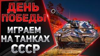 ДЕНЬ ПОБЕДЫ ● ИГРАЕМ НА ТАНКАХ СССР