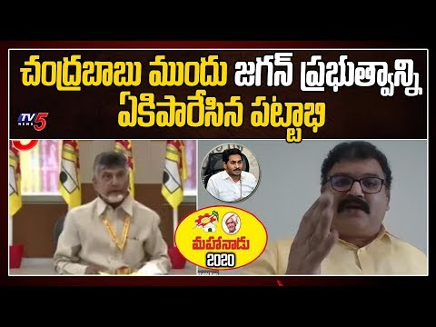 TDP Pattabhi Revealed Facts about CM Jagan Governance in front of Chandrababu | Mahanadu 2020 | TV5 teluguvoice