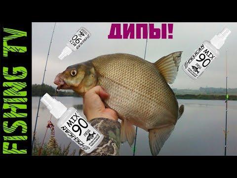 Какие дипы и ароматизаторы лучше! Рыба сходит с ума от этого запаха!!!