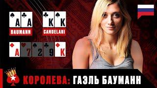 ЛУЧШИЙ ЖЕНСКИЙ ПОКЕРФЭЙС ГАЭЛЬ БАУМАНН Королевы Покера PokerStars Russian