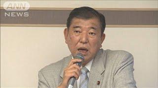 石破氏 内閣改造に「次の時代に評価される人事を」(19/09/02)