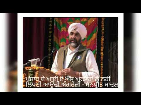 Manpreet Badal says about I.A.S Officers of Punjab #6