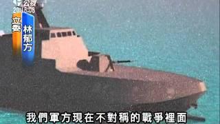 20110426 公視晚間新聞 美週刊我迅海艦將嚇阻中國航母