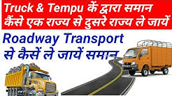Roadway Transport Full Tutorial  !! Take similar carcasses to another state from Truck & Tempu