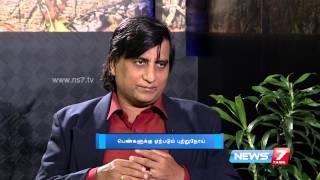 Types of Women's cancer: Causes and Treatments  | Doctor Naanga Eppadi Irukanum