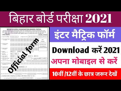 How To Download Inter Matric Form 2021||Bihar Board Class 10th/12th Form Download Kaise Karen 2021