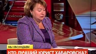 видео адвокат хабаровск