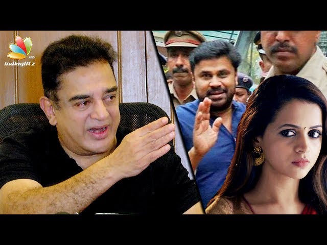 Kamal Hassan on Actor Dileeps arrest in Bhavana molestation case and GST Issues | Political Speech