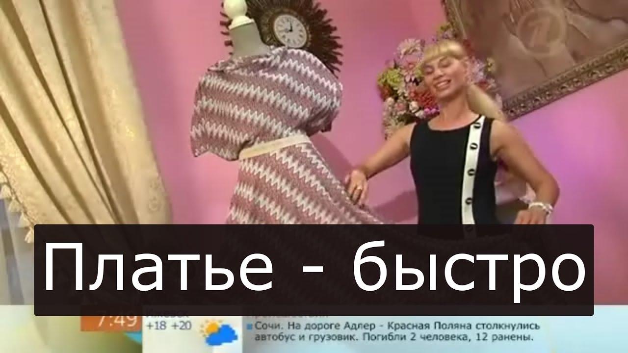 Как сшить платье в пол Ольга Никишичева 143