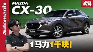 Mazda CX-30 2.0 High ,厉 High 在哪里?(新车试驾) automachi.com 马来西亚试车频道