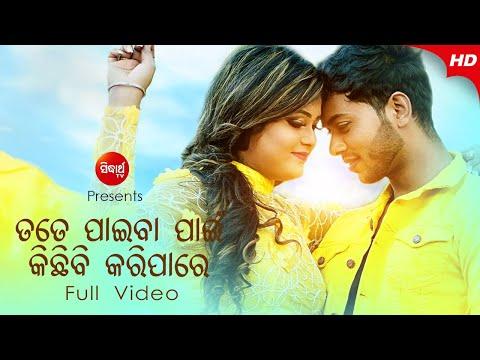 Tate Paiba Pai Kichhi B Karipare  New Music Video  Humane Sagar  Bikram & Ronny  Sidharth Music