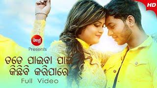 Tate Paiba Pai Kichhi b Karipare | New Music Video | Humane Sagar | Bikram & Ronny | Sidharth Music