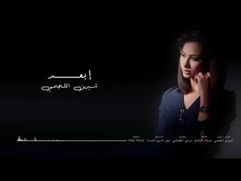 إبعد  - شيرين اللجمي  - Sherine Lajmi - ib3ed