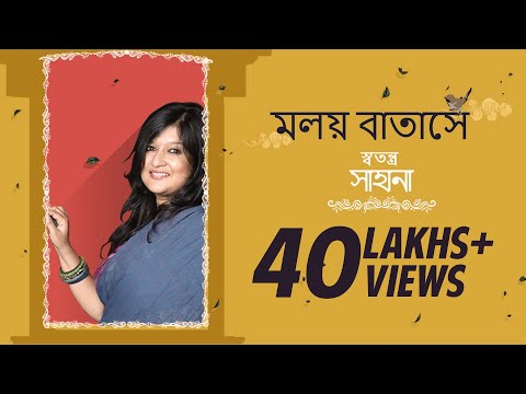 Moloyo Batashe ( মলয় বাতাসে ) | Sahana Bajpaie | New Bengali Single | SVF Music | 2017