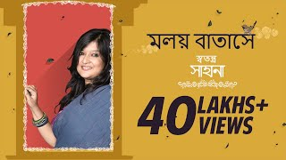moloyo-batashe-sahana-bajpaie-new-bengali-single-svf-music-2017