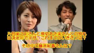 片岡愛之助さん と がけっぷち熊切あさ美さん との別れは決定的ですが、...