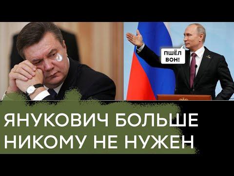 Янукович Путину больше не нужен: как выгоняют из России экс-президента - Гражданская оборона - Видео онлайн