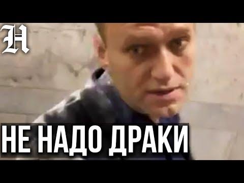 Навального поймали и наказали обсыпав мукой и просроченным молоком у здания «Эхо Москвы»