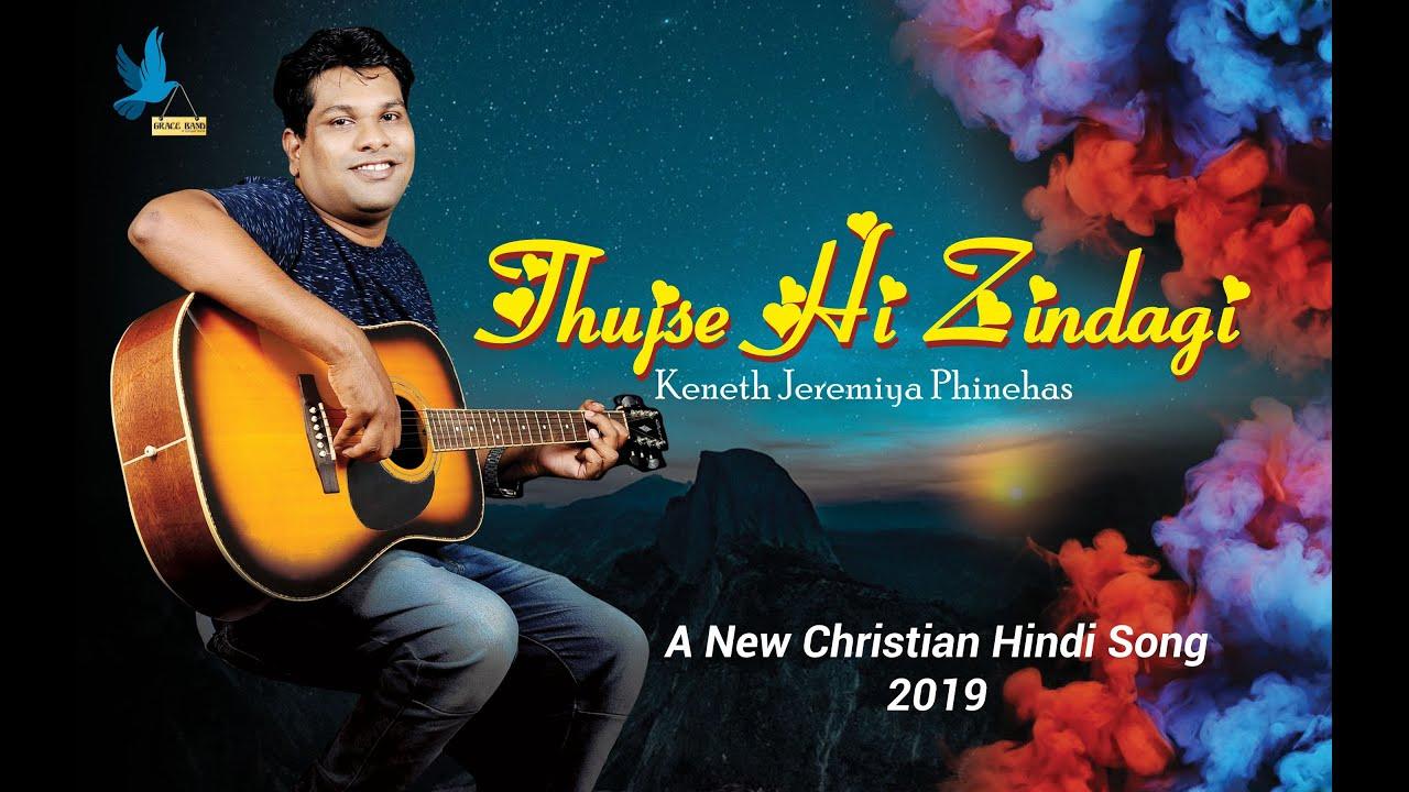 Yeshu Tu Mera Tujhse Hi Zindagi Hindi Worship Song Christiansongsbook Tujhse naraz nahin zindagi, hairaan hoon main. yeshu tu mera tujhse hi zindagi hindi
