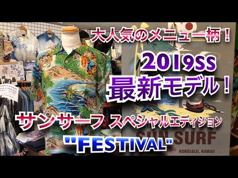 """王道ハワイアンサンサーフ SP アロハシャツ """"FESTIVAL"""" 限定モデル"""