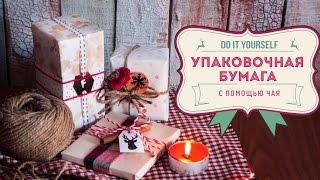DIY: Упаковочная бумага с помощью чая / Крафт-бумага своими руками(Возможно кто-то не сможет найти крафт-бумагу, поэтому я предлагаю вам свой вариант, как сделать похожую..., 2014-11-27T16:30:33.000Z)