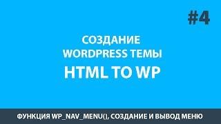 Создание шаблона WordPress - Урок 4 создание и вывод меню.