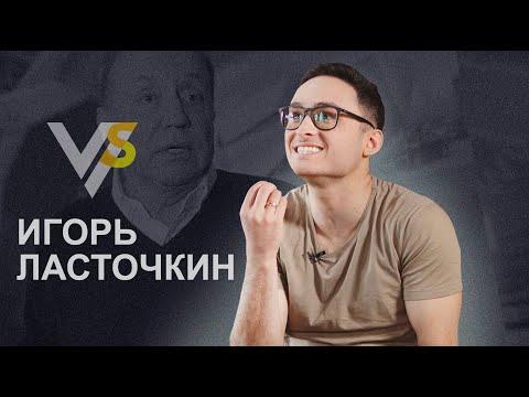 Игорь Ласточкин: о Зеленском, наркотиках, КВНе и щедром Коломойском | Vласть Vs Vлащенко