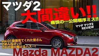 公開順序を大間違い!! マツダ2 の動画はこれが第一弾!!! 前編での不明点がこれを見れば分かるレビュー動画!! MAZDA MAZDA2 E-CarLife with 五味やすたか