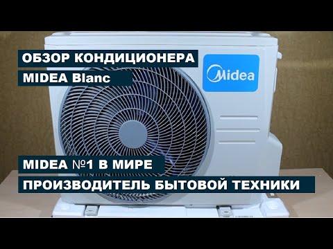 Кондиционер MIDEA Blanc MSMA1A 09HRN1 Мидеа