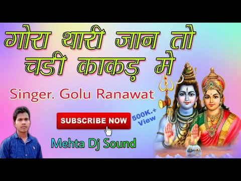 Golu Ranawat !! गोरा थारी जान तो चढ़ी काकड़ में !! Mehta DJ Sound Relawan