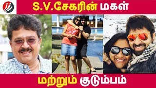 S.V.சேகரின் மகள் மற்றும் குடும்பம் | Photo Gallery | Latest News | Tamil Seithigal