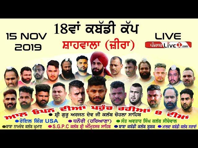 Shah Wala (Zira) Kabaddi Cup 2019 Live Now