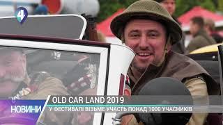 OLD CAR LAND 2019