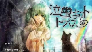 【初音ミク】泣き虫キャットトラベラー【オリジナル】