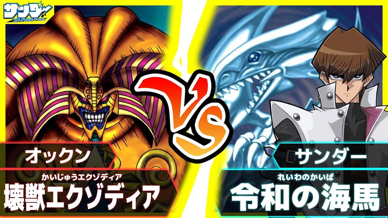 【#遊戯王】瞬間的特殊勝利!「壊獣エクゾディア」vs「令和の海馬瀬人」【#対戦】