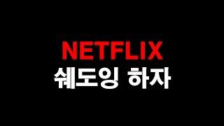 넷플릭스로 쉐도잉할 때 프로그램 추천!! - Learning Language with Netflix (LLN) 소개영상 screenshot 5