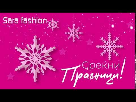 Sara Fashion   Среќни празници 2019/20