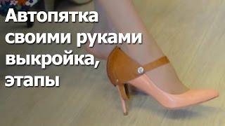 Автопятка своими руками, выкройка, этапы(Как сделать защиту для каблука на женской обуви? Авто пятка или авто каблук из кожи своими руками., 2015-04-30T10:29:50.000Z)