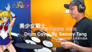 美少女戰士 - 周慧敏, 王馨平, 湯寶如 (1994年香港版主題曲)  Drum Cover By Sammy Tang