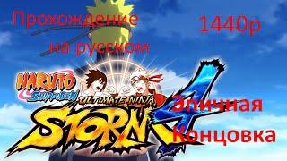 Naruto Shippuden Ultimate Ninja Storm 4 концовка - часть 16 [1440p] HD