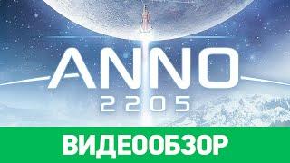Обзор игры Anno 2205