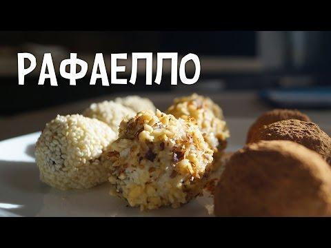 Десерты в домашних условиях. Рафаэлло. Рецепт Рафаэлло.