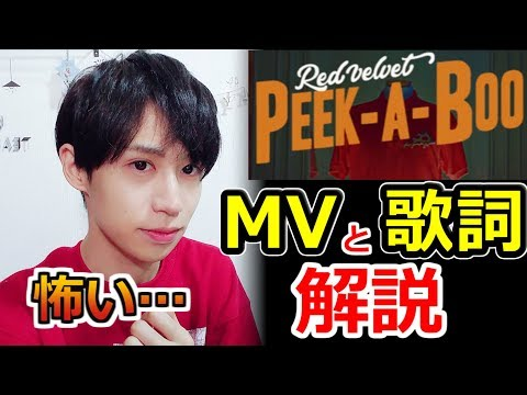 【Red Velvet  Peek-A-Boo】意味が分かると鳥肌なMVと韓国語歌詞!