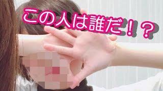齊藤冬優花の後ろで手で顔を隠している人物は誰なのか、ネットで話題に...