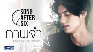ภาพจำ - ไบร์ท วชิรวิชญ์ (Cover) l Song After Six