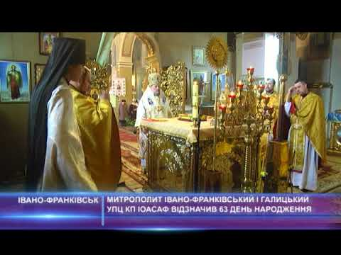 Митрополит Івано-Франківський і Галицький УПЦКП ІОАСАФ відзначив 63 День народження!