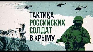 Как Россия захватила Крым | Специальный выпуск. Крым.Реалии ТВ