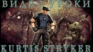 Mortal Kombat - Stryker (видео уроки)