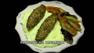 котлеты с овощным гарниром рецепты от Валентины  видео рецепт
